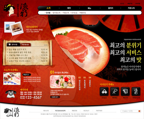 Japanese cuisine page