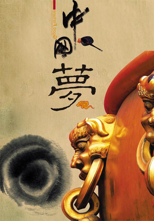 中国梦水墨广告