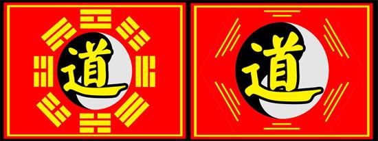 传统道教标识