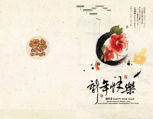 新年快乐海报_其它 - 素材中国