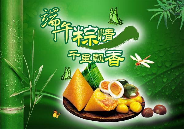 Dragon Boat Festival rice dumplings poster