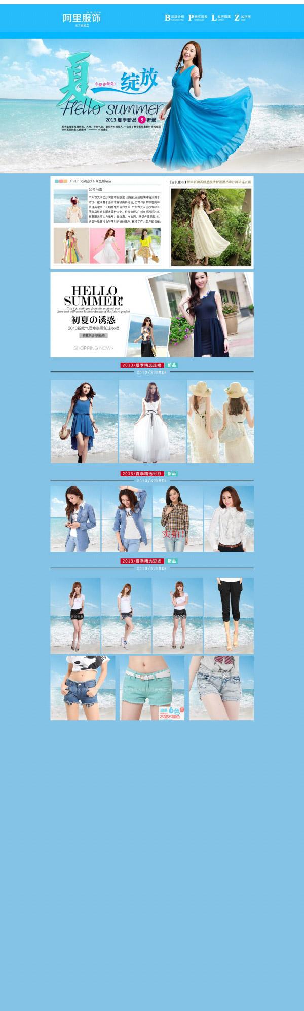 0 点 关键词: 淘宝女装店铺设计源文件,淘宝女装,店铺装修,网页设计
