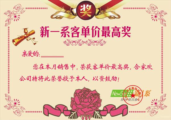 奖状模板_素材中国sccnn.com