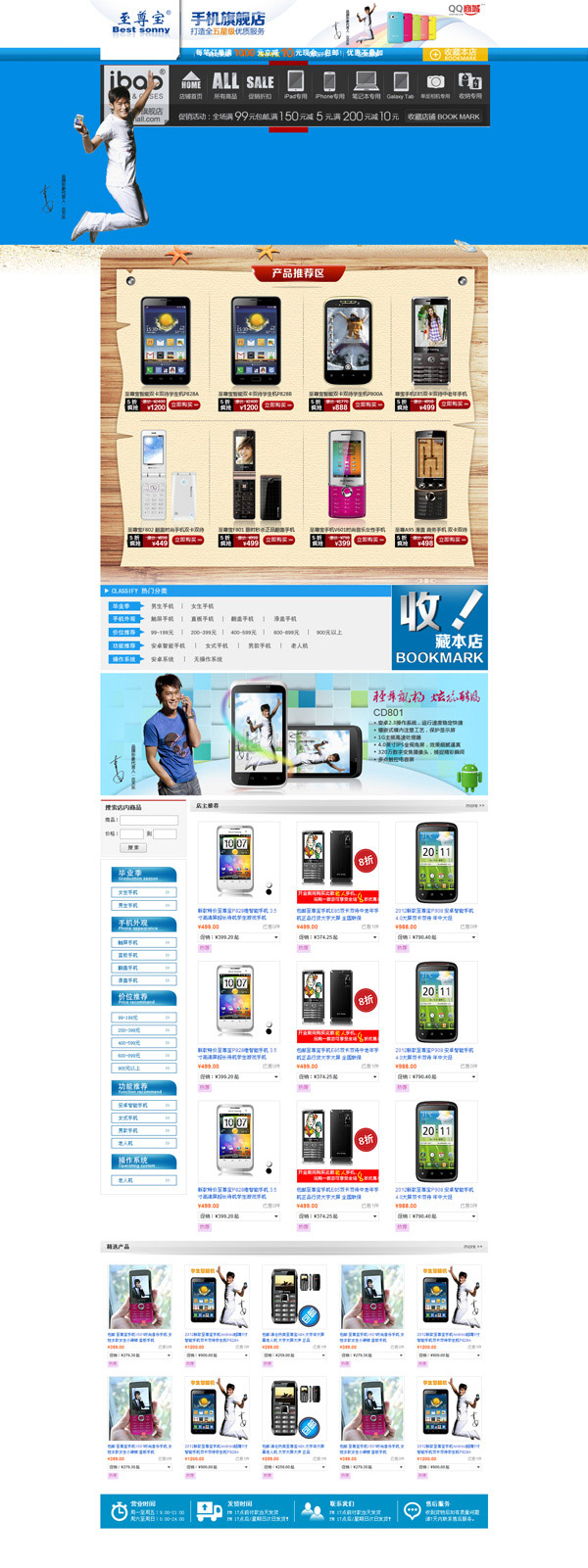 淘宝手机旗舰店