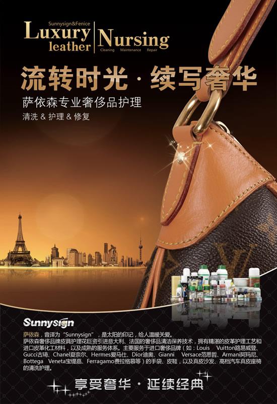 奢侈品护理海报图片