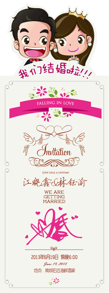 Layered Wedding Invitation is awesome invitation template