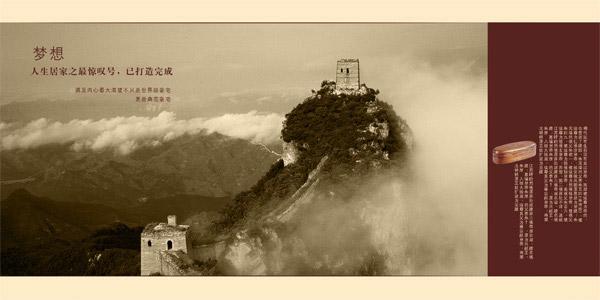 梦想人生地产_其它 - 素材中国