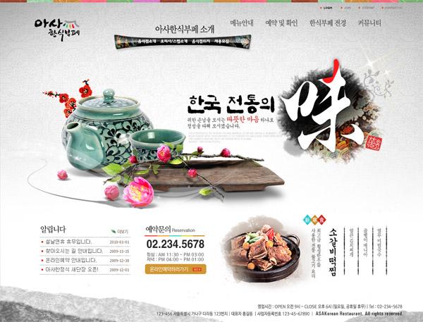 Ink charm website