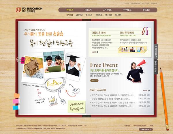 ps网页主页设计图展示