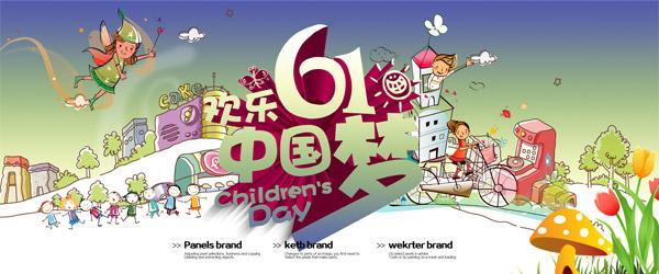 Happy 61 China dream