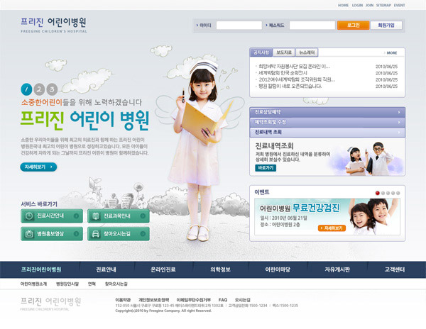 Child health topic page