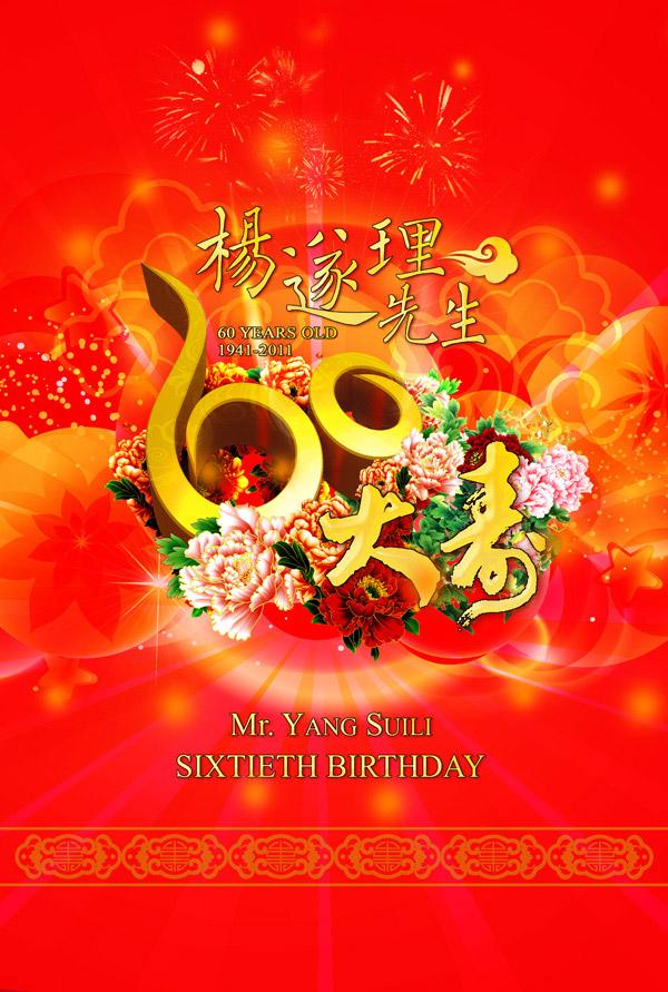 60 birthday photo album cover