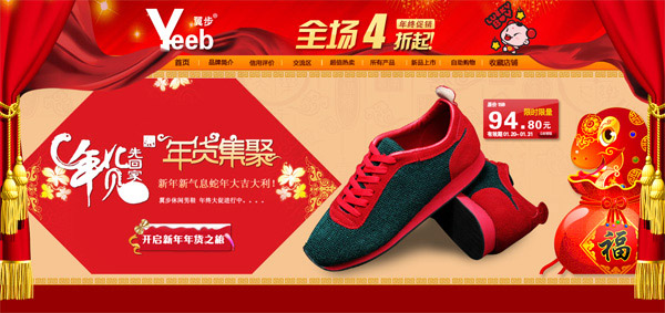 Sneakers new year ad