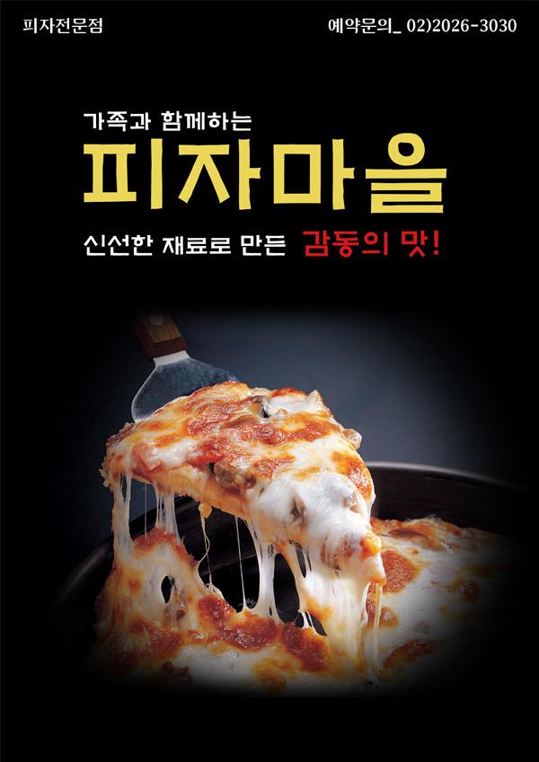 Korea pizza posters