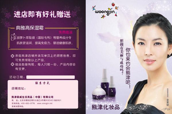 熊津化妆品dm高清图片