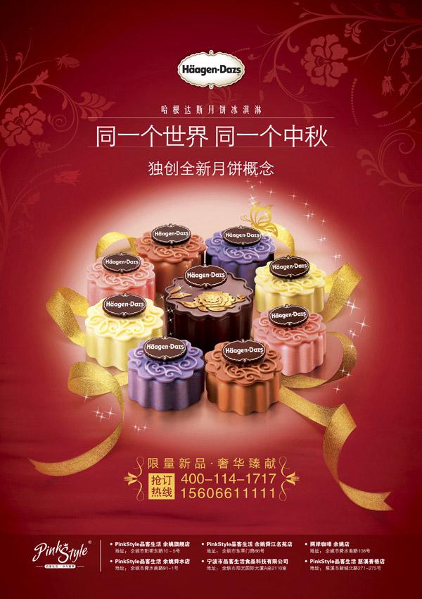 中秋节月饼海报_中秋节