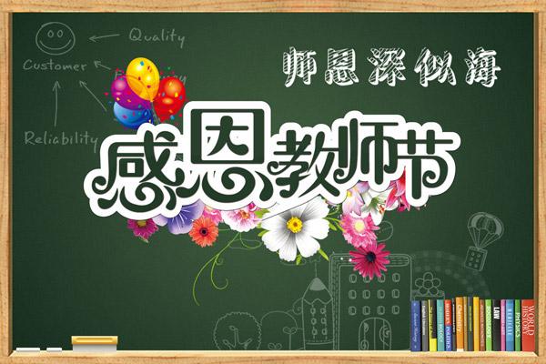 感恩教师节创意手绘海报psd源文件下载