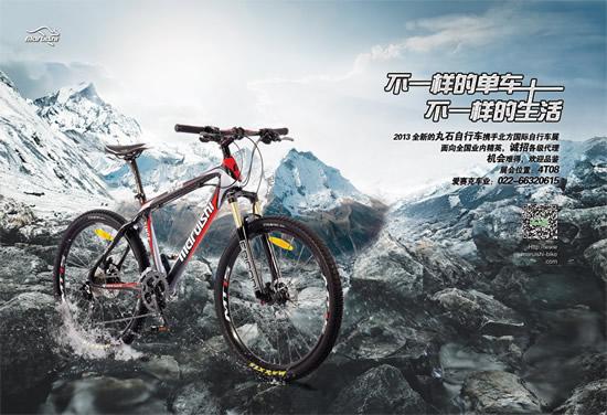 越野山地自行车