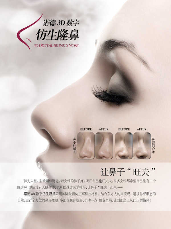 素材分类: 其它所需点数: 0 点 关键词: 3d仿生隆鼻,整形美容,医学