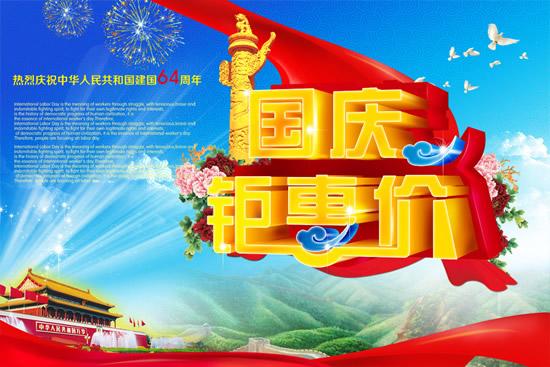 国庆节所需点数: 0 点 关键词: 庆祝国庆钜优惠海报psd,祖国山河