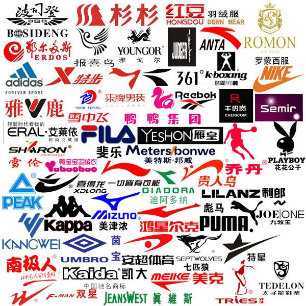 运动品牌标志_标识 - 素材中国