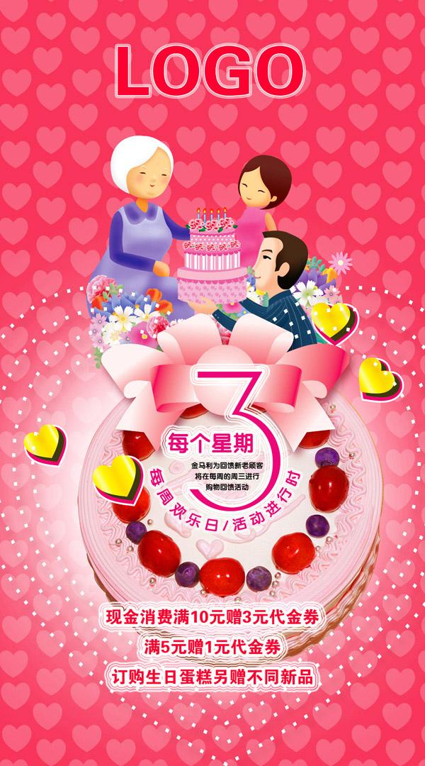 爱心背景,卡通人物,展板海报,心,桃心,红心,卡通,奶奶,爸爸,孩子,蛋糕