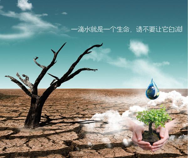 干涸土地,枯树,公益海报,节水宣传,免费海报psd素材下载 下载文件特别