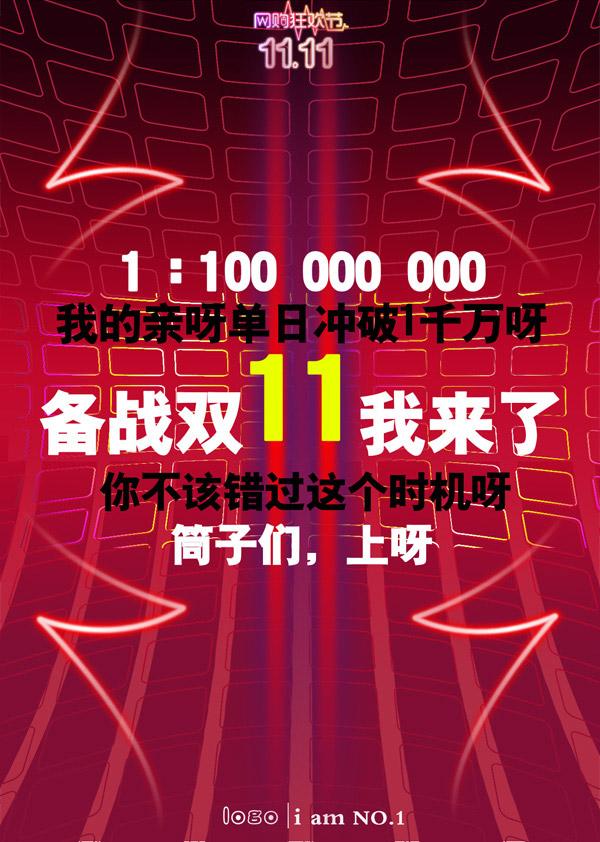 平面广告所需点数: 0 点 关键词: 备战双11促销海报psd素材,双11海报