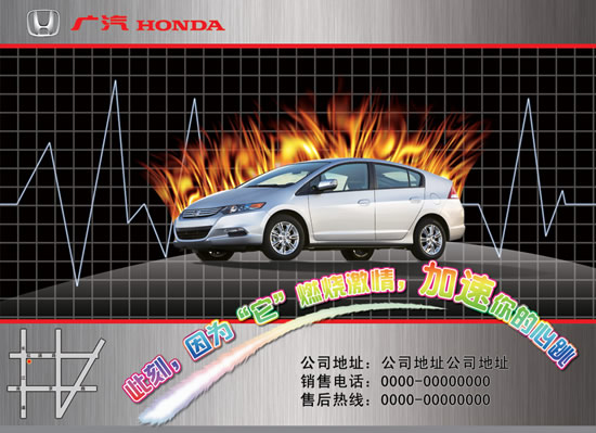 平面广告所需点数: 0 点 关键词: 广州本田汽车广告psd,广本汽车