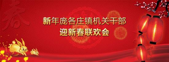素材分类: 春节所需点数: 0 点 关键词: 迎新春联欢晚会横幅psd,春节