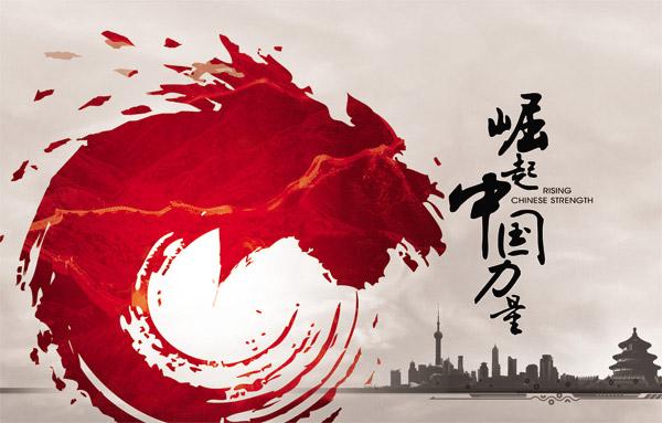 崛起中国力量