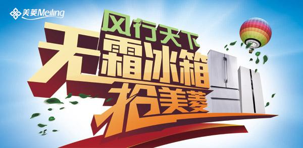 美菱冰箱促销_素材中国sccnn.com