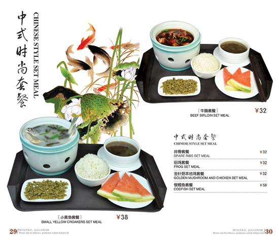 中式时尚套餐菜单_菜谱设计 - 素材中国_素材cnn