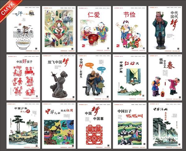 中国梦公益广告图片
