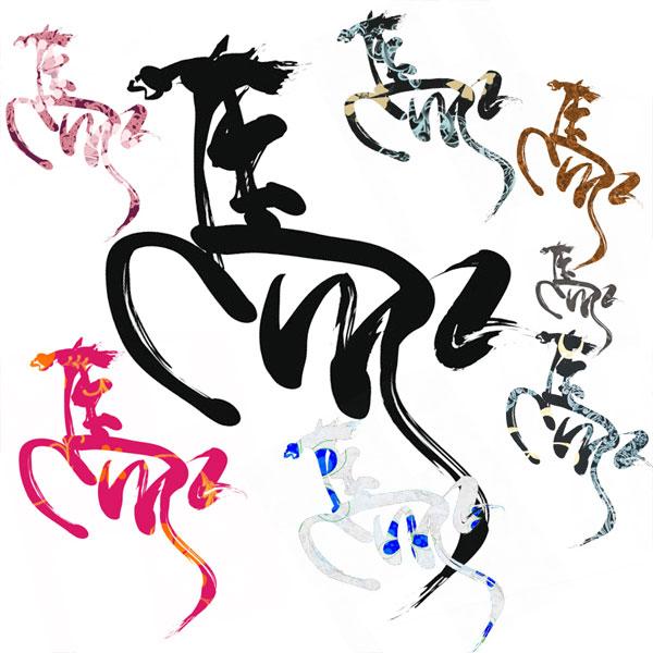 马艺术字图片