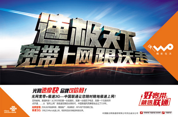 中国联通宽带上网活动海报PSD源文件,中国联通,联通,速极天下,沃3G,宽带,宽带上网,精彩在沃,蓝底,放射光,星光,彩光条,联通标志,沃标志,好宽带,光纤,速度快,品牌,可信赖,急速3G,联通海报,宽带海报,3G海报,海报设计,广告设计模板,PSD分层素材,源文件