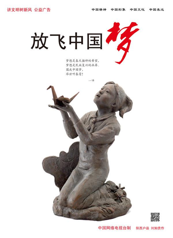 放飞中国梦_素材中国sccnn.com