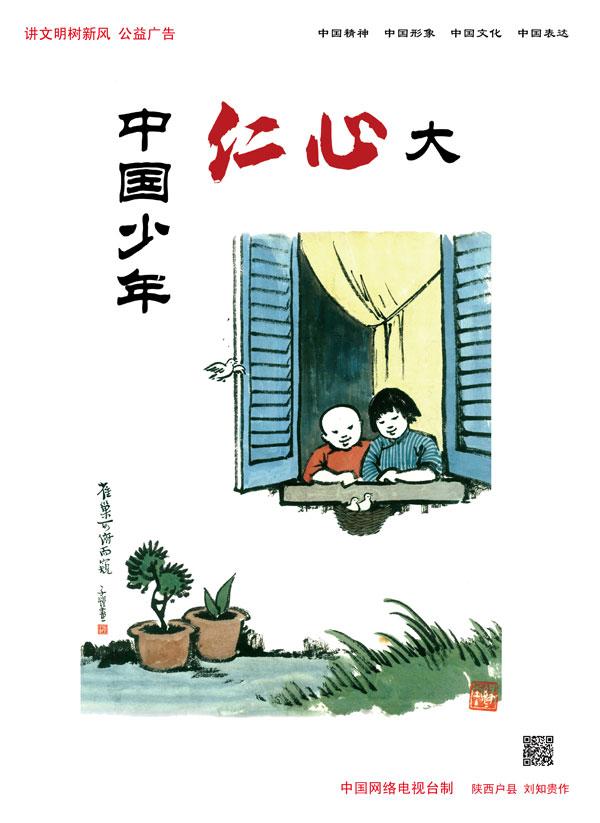 0 点 关键词: 中国少年公益广告免费下载,人物,花盆,草地,看风景