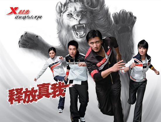 特步运动服饰_平面广告 - 素材中国_素材CNN