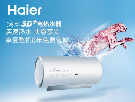 电热水器广告图片