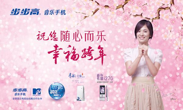 步步高广告_平面广告 - 素材中国_素材CNN