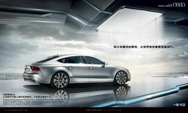 奥迪汽车广告_平面广告