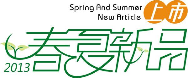 春夏新品上市字体