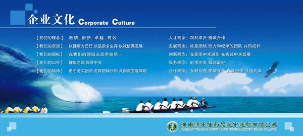 药品企业文化