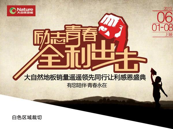 大自然地板海报_素材中国sccnn.com