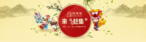 淘宝店铺活动_网页 - 素材中国