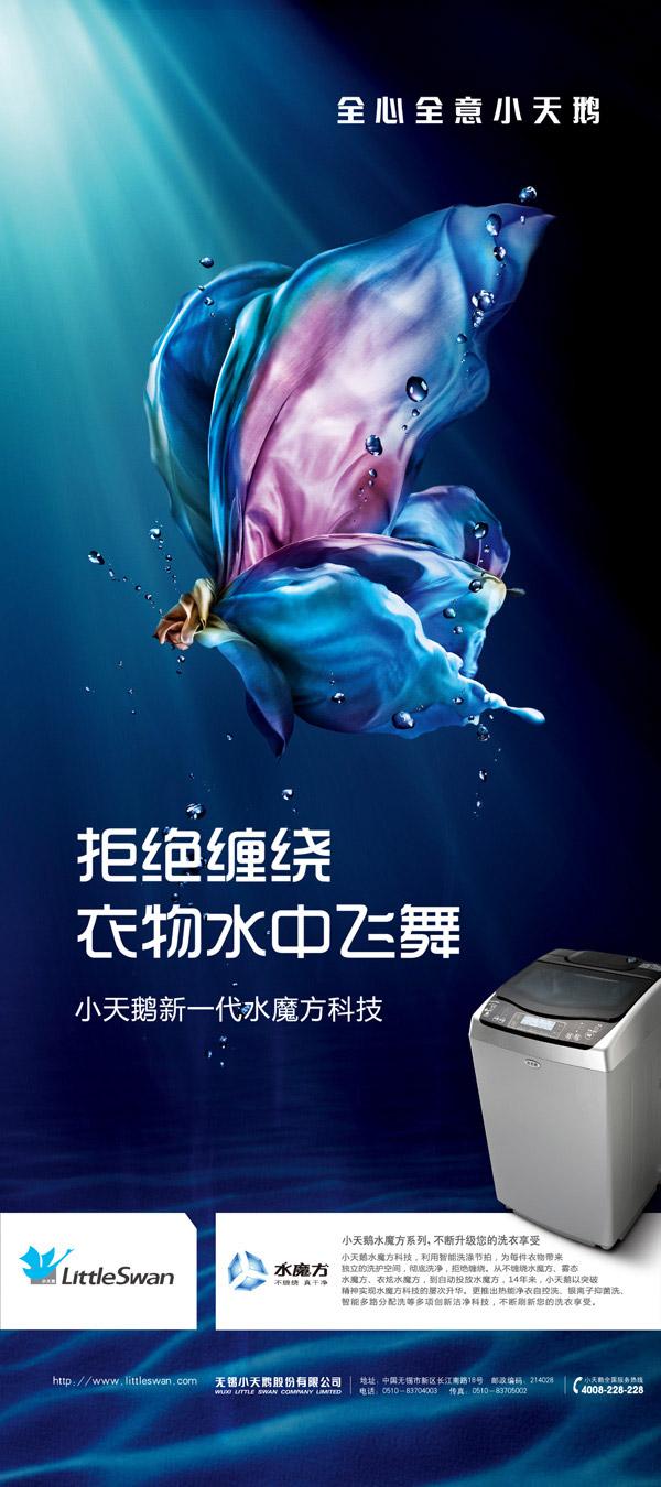 小天鹅滚动洗衣机_素材中国sccnn.com