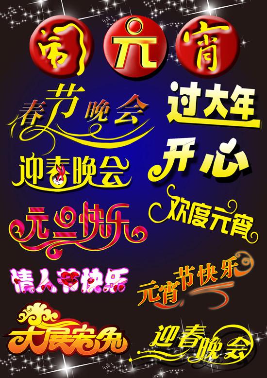 节日设计艺术字
