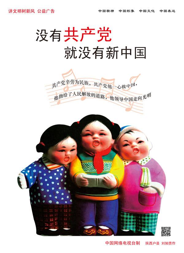 中国梦,瓷娃娃