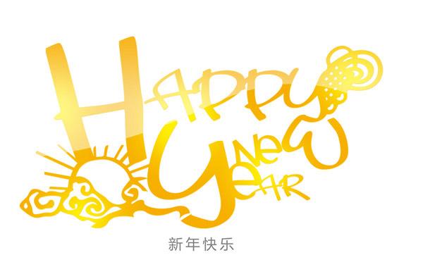 新年快乐字体设计免费下载